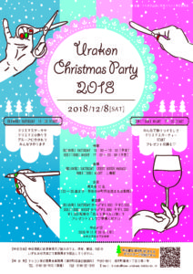 第一部 URAKON CHRISTMAS PARTY ~UKI☆UKI SATURDAY~ @ GUEST HOUSE MASAGO | 浦河町 | 北海道 | 日本